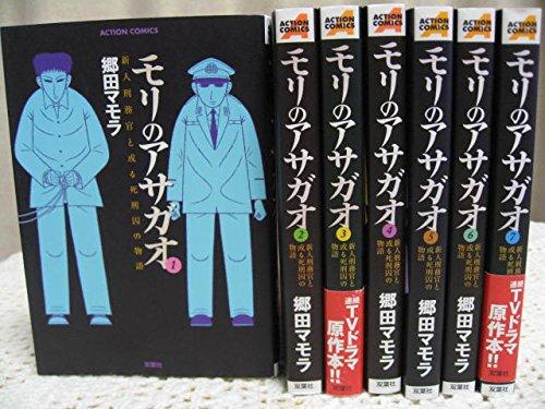 モリのアサガオ コミック 全7巻完結セット (ACTION COMICS)