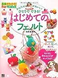 はじめてのフェルト (基礎がわかる!For Kids!!)