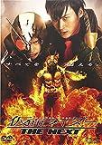 仮面ライダー THE NEXT [DVD]