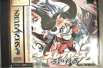 Slayers Royal 2 [Japan Import]