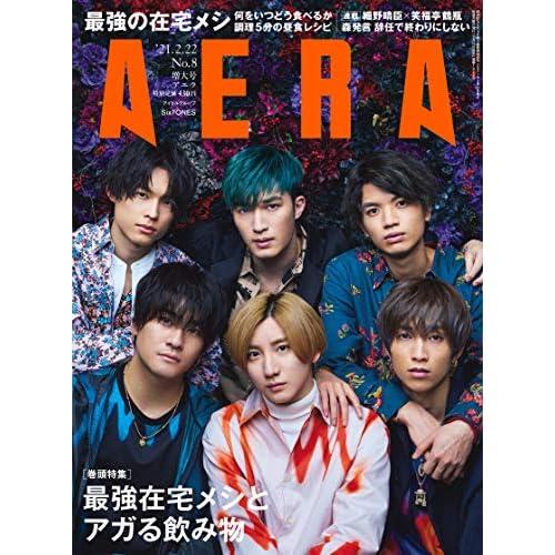 AERA 2021年 2/22号 表紙画像