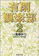 有閑倶楽部 2 (集英社文庫―コミック版)