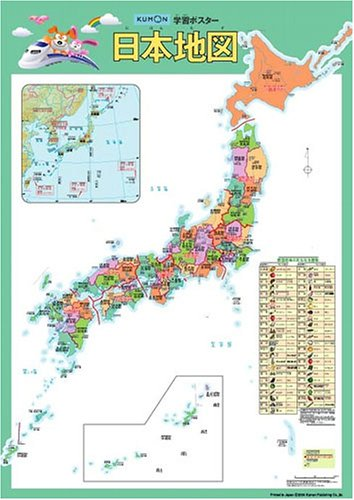 Learning poster map of Japan by Kumonshuppan