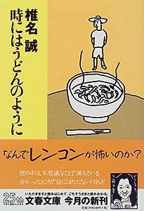 Paperback Bunko ?????????? (????) Book