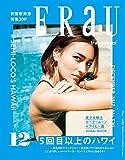 FRaU(フラウ) 2017年 12 月号 [雑誌]