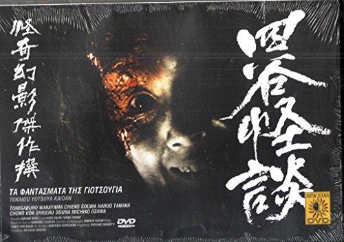 YOTSUYA KAIDAN (THE GHOST OF YOTSUYA) 1956 [CULT JAPANESE HORROR] DVD