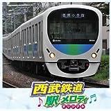 西武鉄道 駅メロディ-オリジナル-