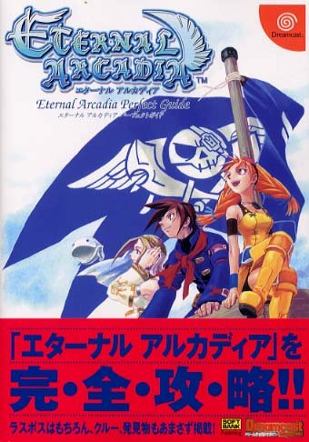 Eternal Arcadia Perfect Guide (Japanese Import)