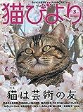 猫びより 2019年 03 月号