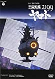Animation - Music Video Series Space Battleship Yamato 2199 (Uchu Senkan Yamato 2199) [Japan DVD] COBC-6481