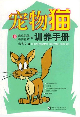 pet-cat-training-support-manual-chinese-edition