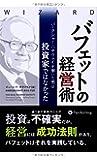 バフェットの経営術 (ウィザードブックシリーズ)