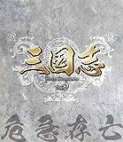 三国志 Three Kingdoms 第9部-危急存亡-ブルーレイvol.9 [Blu-ray]