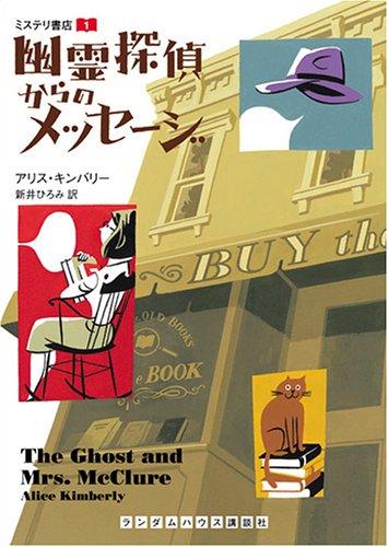 ミステリ書店(1) 幽霊探偵からのメッセージ (ランダムハウス講談社文庫)
