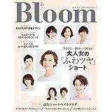 BLOOM 2017年Vol.9 小さい表紙画像