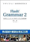 大学受験フラッシュ!速攻英文法 2