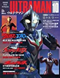 Official File Magazine ULTRAMAN Vol.10 Ultraman Cosmos / Ultraman Nexus (2005) ISBN: 4063671801 [Japanese Import]