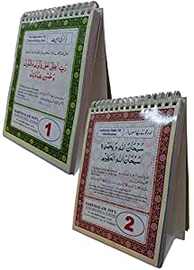 Islamic Calendar With Supplications (For Desk or Table) by Darussalam
