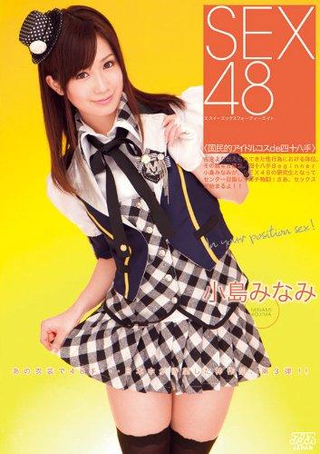 SEX48<国民的アイドルコスde四十八手> 小島みなみ [DVD]