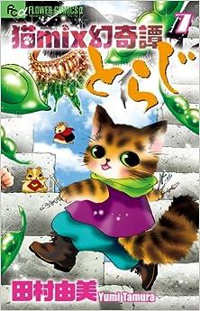 猫mix幻奇譚とらじ