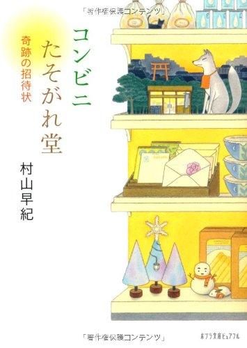 コンビニたそがれ堂―奇跡の招待状 (ポプラ文庫ピュアフル)