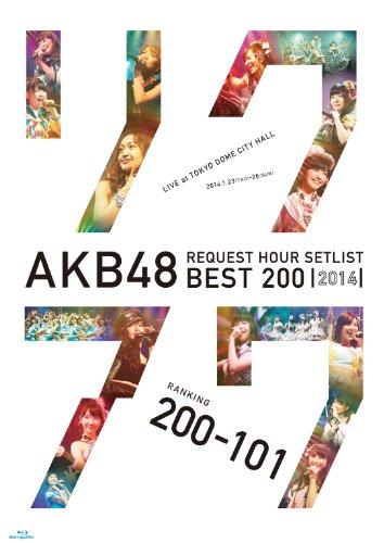 AKB48 / AKB48 リクエストアワーセットリストベスト200 2014 (200〜101ver.) スペシャルBlu-ray BOX(生写真欠け)