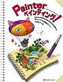 Painterペインティング!for Macintosh/Windows―Painter 9/8/Essentials2/Essentialsを使った楽しいイラストお絵描きブック