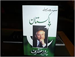 On the line of fire by pervez musharraf pdf to jpg