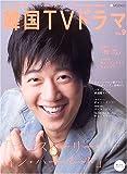 もっと知りたい!韓国TVドラマ (Vol.9) (BSfan mook21)
