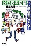 「公立校の逆襲 いい学校をつくる!」藤原和博