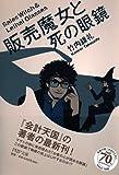販売魔女と死の眼鏡 (PHP文庫)