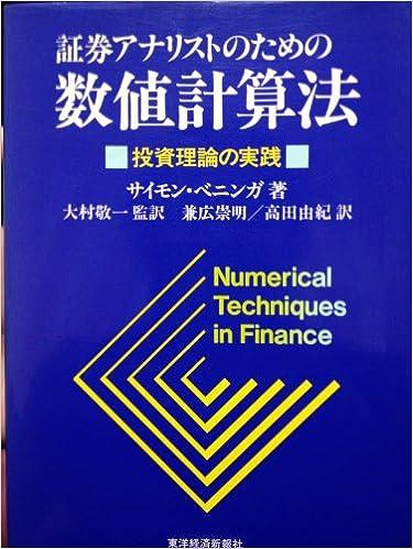 証券アナリストのための数値計算法―投資理論の実践