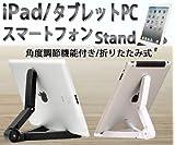 iPad Nexus7 タブレットPC スマートフォン対応 折りたたみ式スタンド (ホワイト)