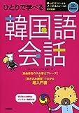 CD2枚 切り取れる便利なハンブル一覧表付 ひとりで学べる 韓国語会話