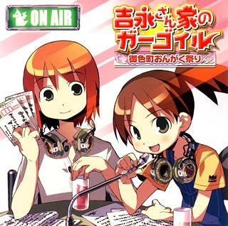 Vol. 1-Yoshinaga Sanchi No Gargoyle: Kikaku