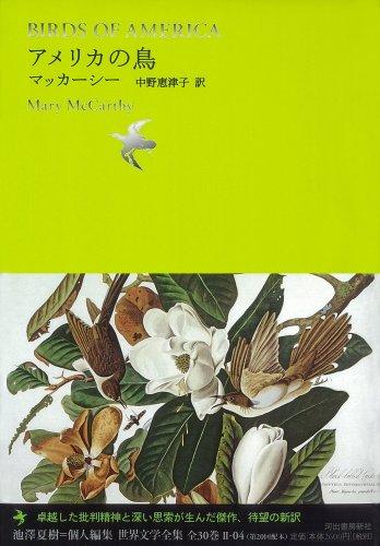 アメリカの鳥 (池澤夏樹=個人編集 世界文学全集2)
