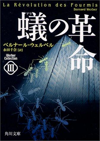 蟻の革命―ウェルベル・コレクション〈3〉 (角川文庫)