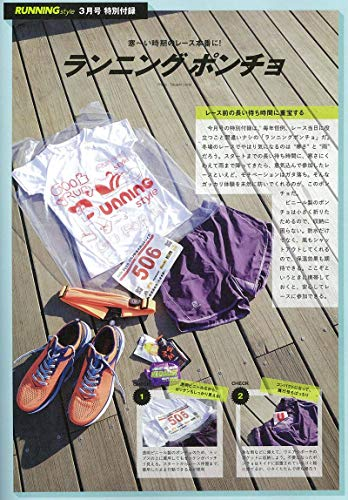 Running Style 2019年3月号 付録画像
