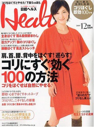 日経 Health (ヘルス) 2009年 12月号 [雑誌]