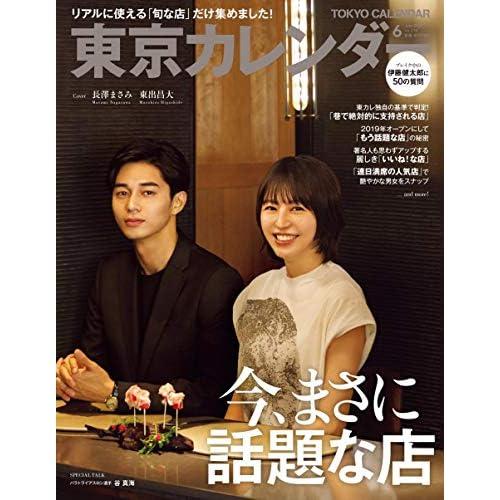 東京カレンダー 2019年6月号 表紙画像