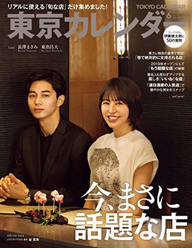 東京カレンダー 2019年6月号 画像 A