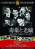 毒薬と老嬢 [DVD]