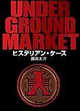 UNDERGROUND MARKET ヒステリアン・ケース (Kindle 連載)
