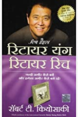 Retire Young Retire Rich (Retire Young Retire Rich in Hindi) (Hindi) Kindle Edition