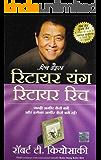 Retire Young Retire Rich (Retire Young Retire Rich in Hindi) (Hindi)