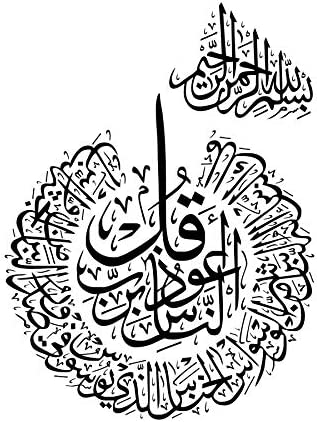 liwendi islamic vinyl wall sticker decal muslim wall art