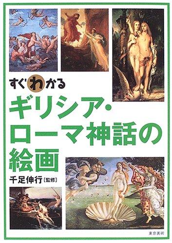すぐわかるギリシア・ローマ神話の絵画