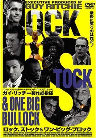 Amazon | ロック、ストック&ワン...