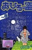Ahiru no Sora Vol.8 ( Japanese Edition )