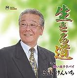 Miyama Kenichi - Ikiru Michi / Omoide Lullaby [Japan CD] MSSL-2103